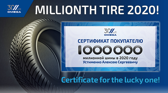 Millionth Tire 2020 ! Certificate for the lucky one!